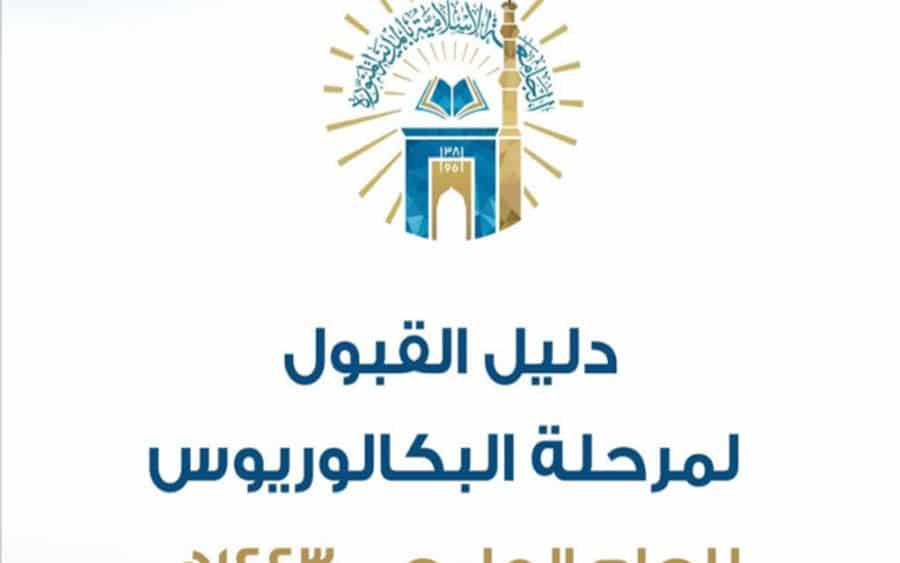Program Beasiswa Universitas Islam Madinah Akan Segera Dibuka